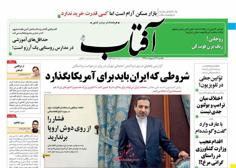 عناوین اخبار روزنامه آفتاب یزد در روز یکشنبه ۲۲ ارديبهشت