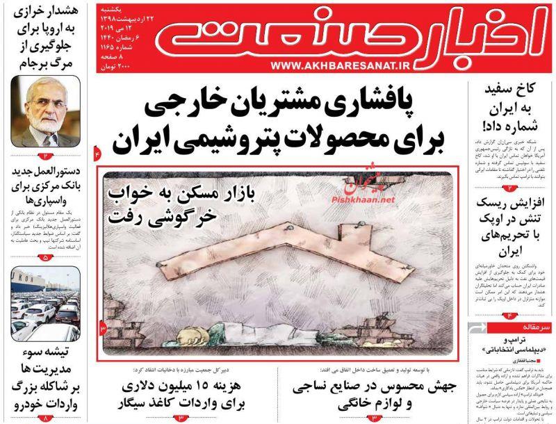 عناوین اخبار روزنامه اخبار صنعت در روز یکشنبه ۲۲ ارديبهشت :