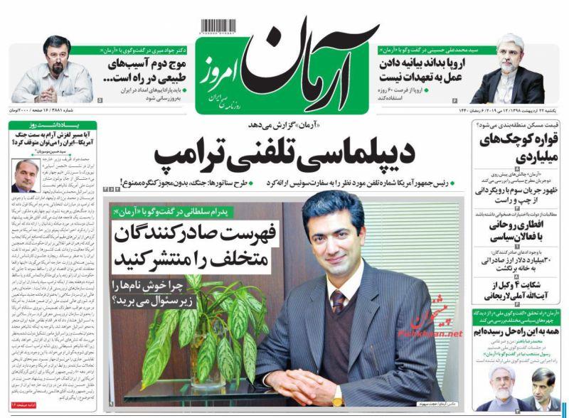 عناوین اخبار روزنامه آرمان امروز در روز یکشنبه ۲۲ ارديبهشت