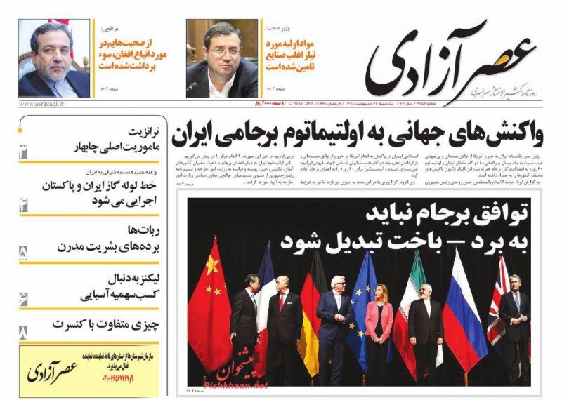 عناوین اخبار روزنامه عصرآزادی در روز یکشنبه ۲۲ ارديبهشت :