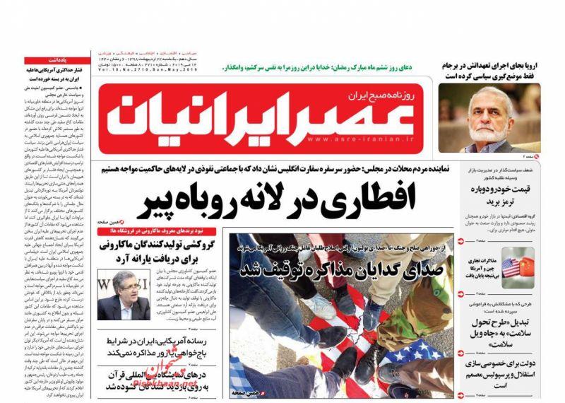 عناوین اخبار روزنامه عصر ایرانیان در روز یکشنبه ۲۲ ارديبهشت :