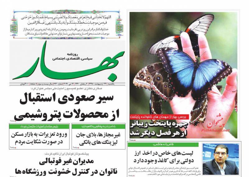 عناوین اخبار روزنامه بهار در روز یکشنبه ۲۲ ارديبهشت :