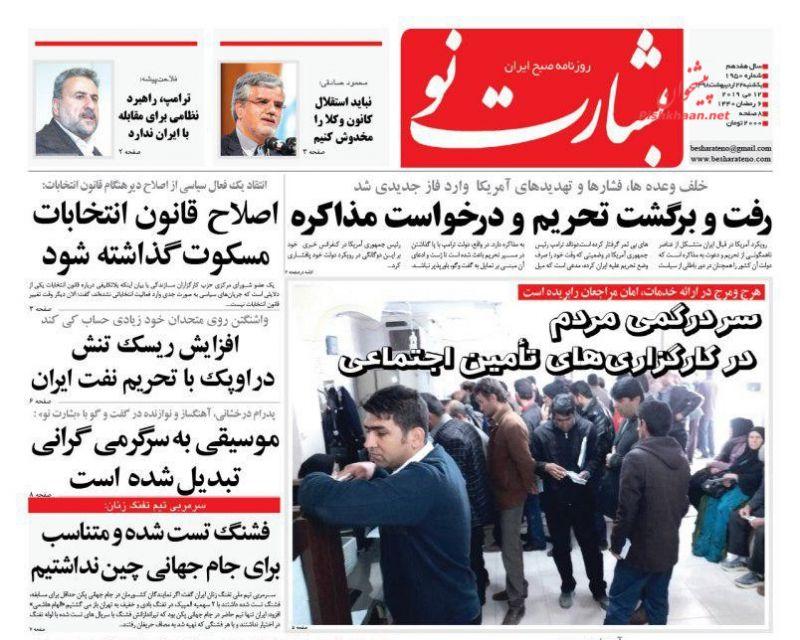 عناوین اخبار روزنامه بشارت نو در روز یکشنبه ۲۲ ارديبهشت :