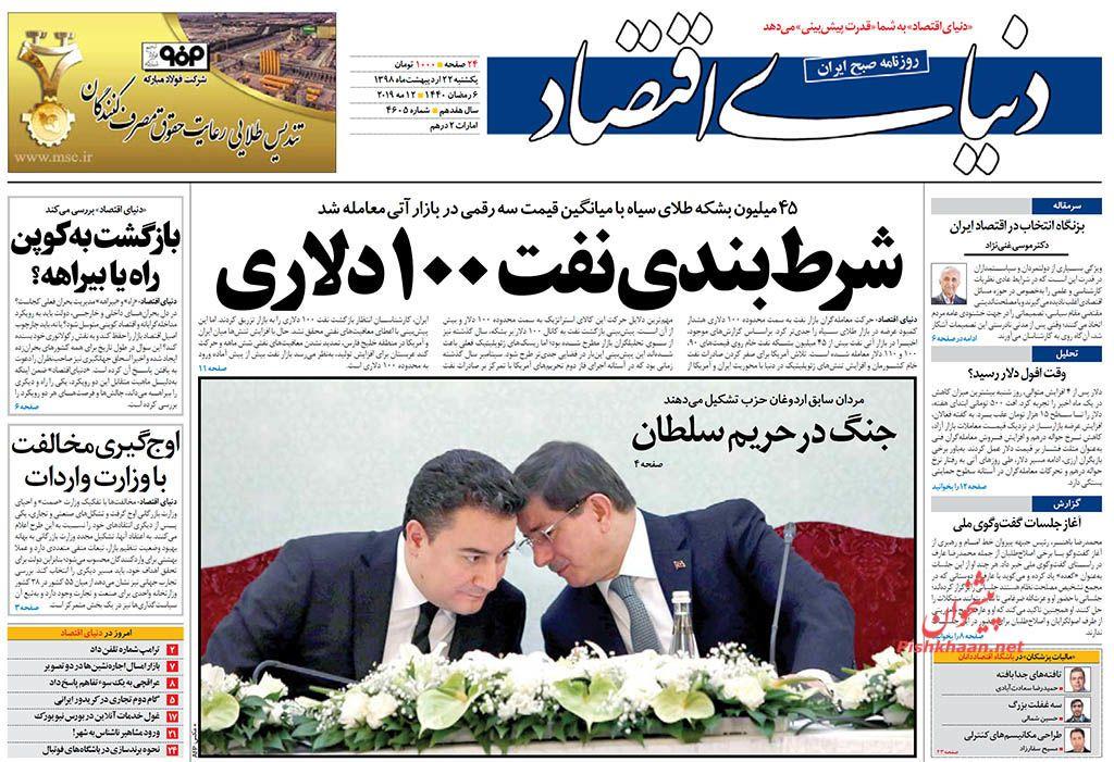 عناوین اخبار روزنامه دنیای اقتصاد در روز یکشنبه ۲۲ ارديبهشت :