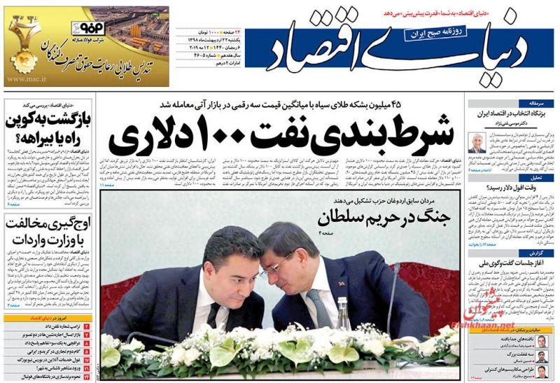 عناوین اخبار روزنامه دنیای اقتصاد در روز یکشنبه ۲۲ ارديبهشت