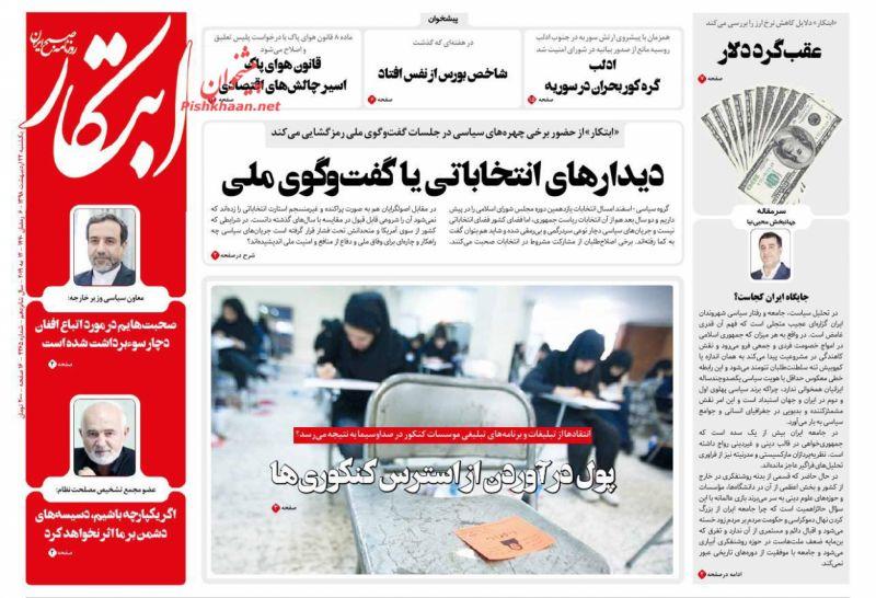 عناوین اخبار روزنامه ابتکار در روز یکشنبه ۲۲ ارديبهشت