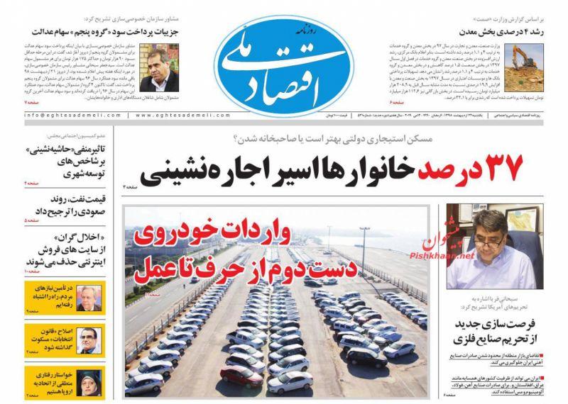 عناوین اخبار روزنامه اقتصاد ملی در روز یکشنبه ۲۲ ارديبهشت :