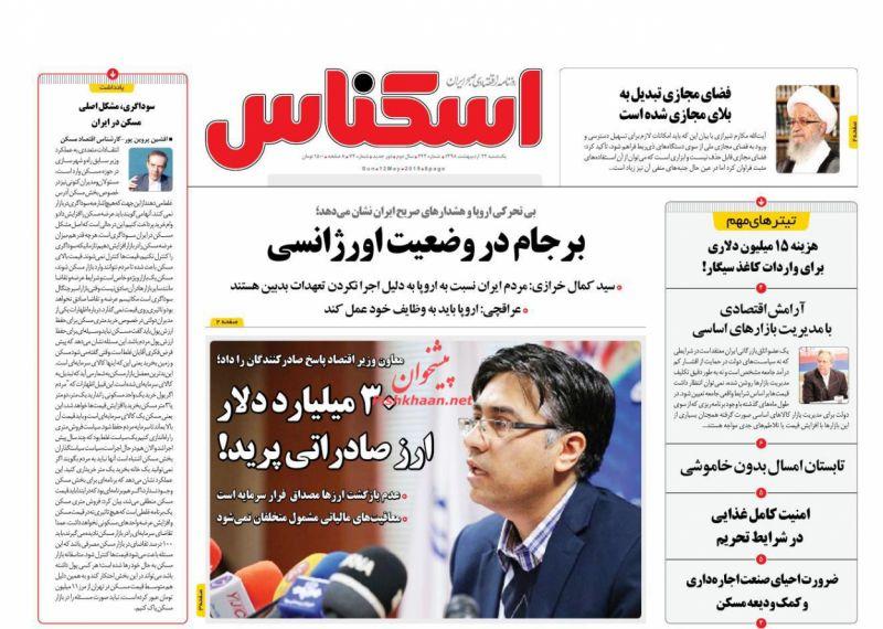 عناوین اخبار روزنامه اسکناس در روز یکشنبه ۲۲ ارديبهشت :