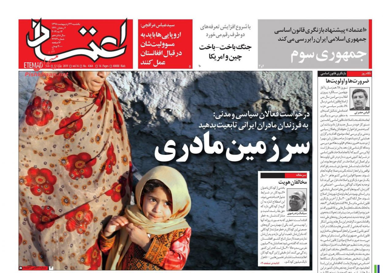 عناوین اخبار روزنامه اعتماد در روز یکشنبه ۲۲ ارديبهشت :