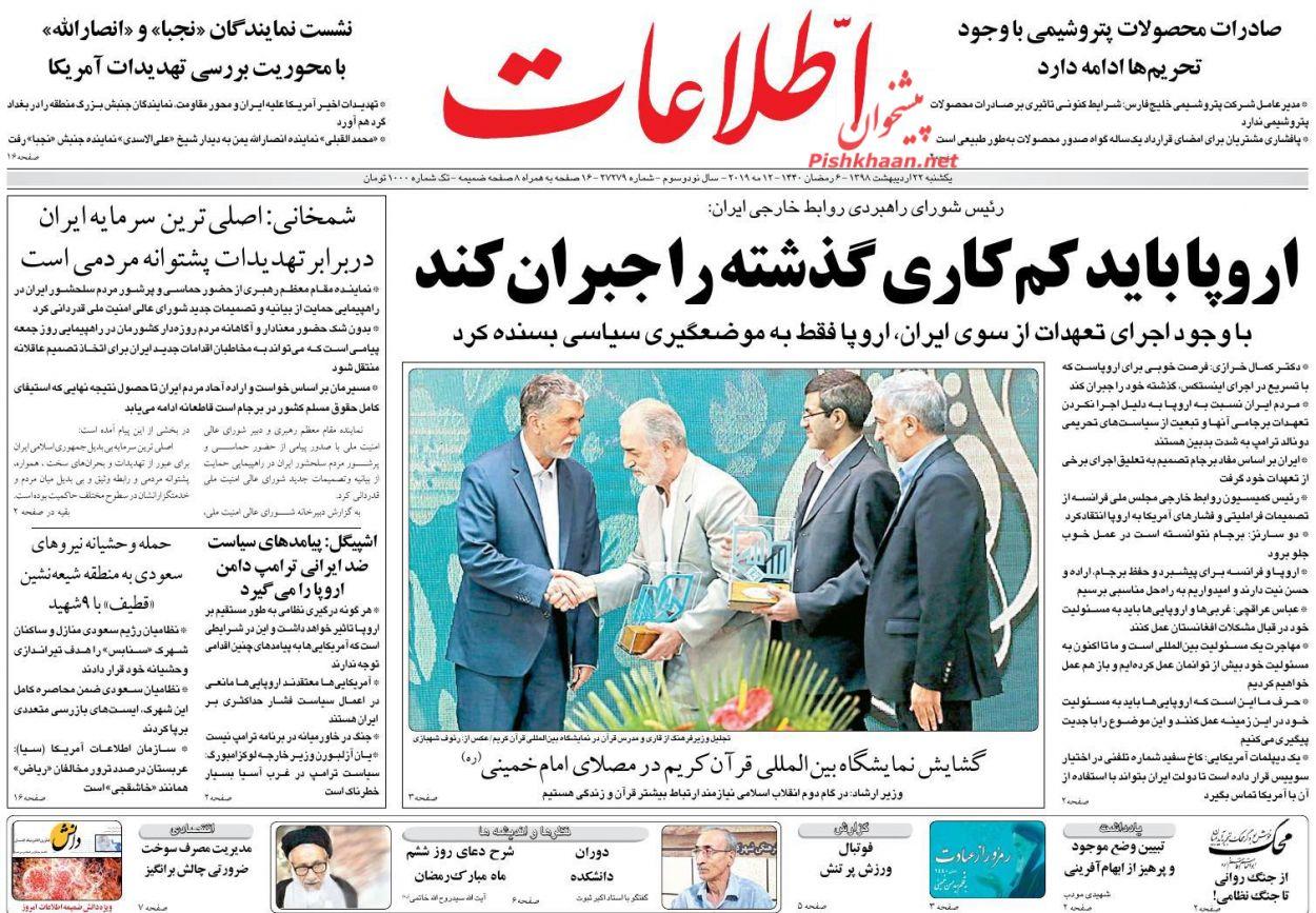 عناوین اخبار روزنامه اطلاعات در روز یکشنبه ۲۲ ارديبهشت :