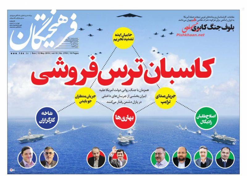 عناوین اخبار روزنامه فرهیختگان در روز یکشنبه ۲۲ ارديبهشت :
