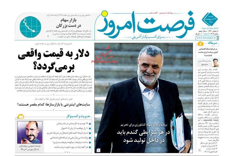 عناوین اخبار روزنامه فرصت امروز در روز یکشنبه ۲۲ ارديبهشت :