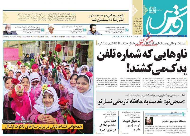 عناوین اخبار روزنامه قدس در روز یکشنبه ۲۲ ارديبهشت :