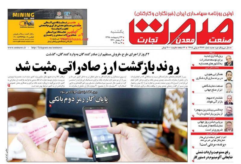 عناوین اخبار روزنامه گسترش صمت در روز یکشنبه ۲۲ ارديبهشت :