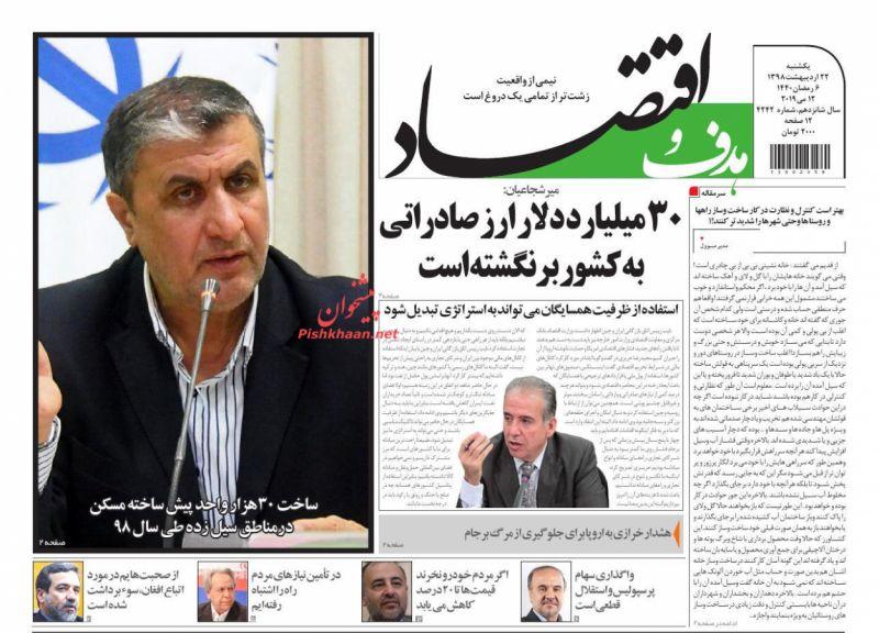 عناوین اخبار روزنامه هدف و اقتصاد در روز یکشنبه ۲۲ ارديبهشت :