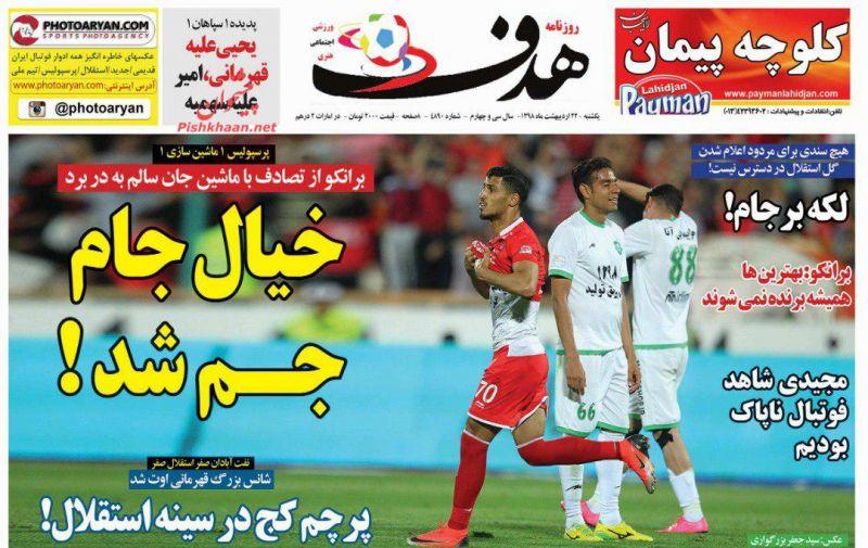 عناوین اخبار روزنامه هدف در روز یکشنبه ۲۲ ارديبهشت