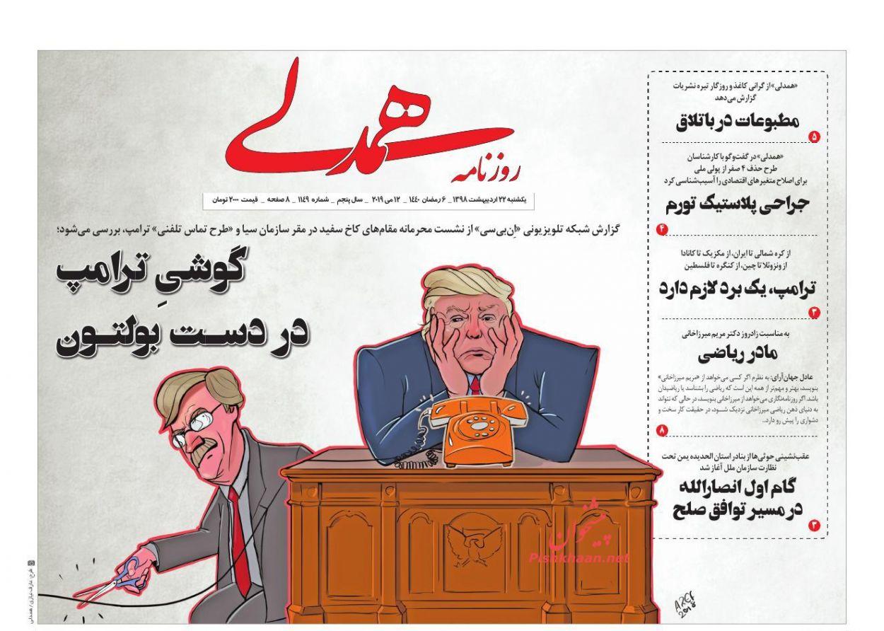 عناوین اخبار روزنامه همدلی در روز یکشنبه ۲۲ ارديبهشت :