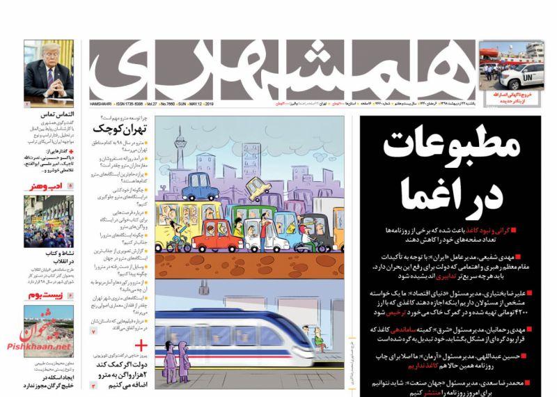 عناوین اخبار روزنامه همشهری در روز یکشنبه ۲۲ ارديبهشت