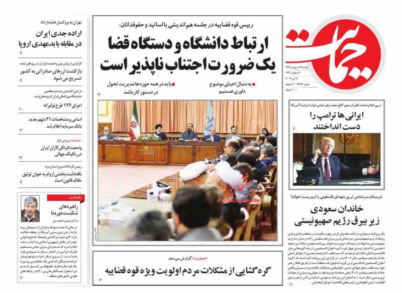 عناوین اخبار روزنامه حمایت در روز یکشنبه ۲۲ ارديبهشت :
