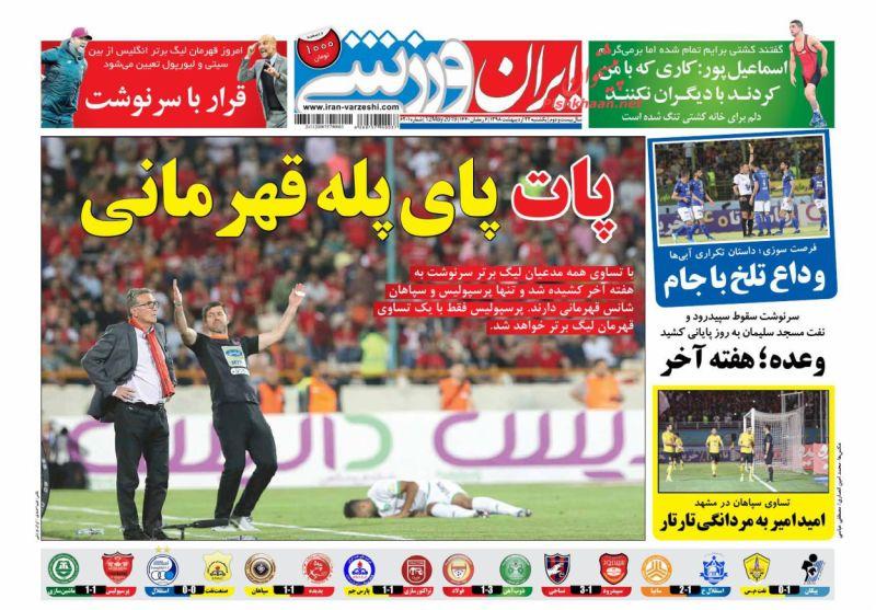 عناوین اخبار روزنامه ایران ورزشی در روز یکشنبه ۲۲ ارديبهشت