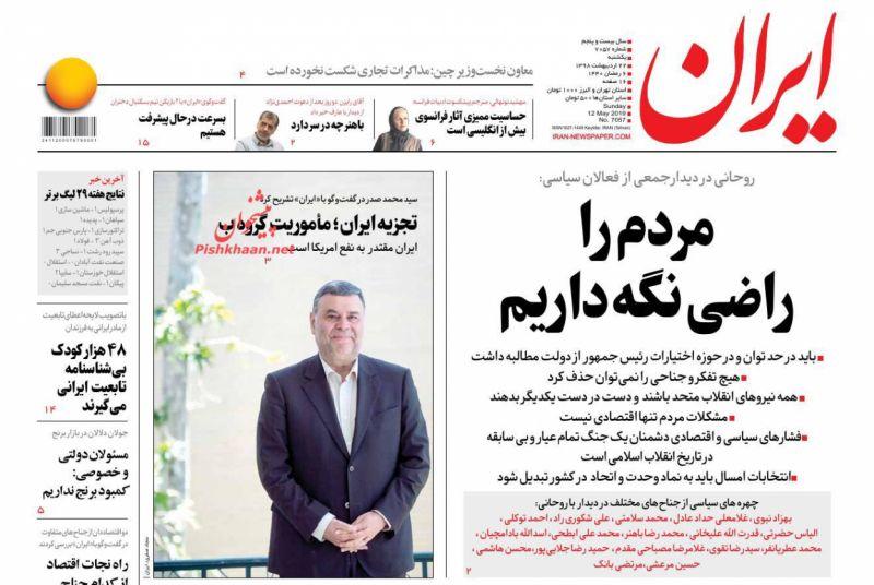 عناوین اخبار روزنامه ایران در روز یکشنبه ۲۲ ارديبهشت