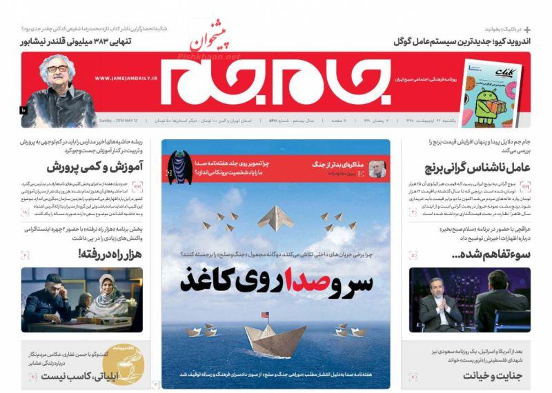 عناوین اخبار روزنامه جام جم در روز یکشنبه ۲۲ ارديبهشت