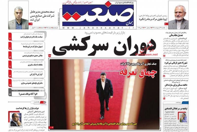 عناوین اخبار روزنامه جهان صنعت در روز یکشنبه ۲۲ ارديبهشت :