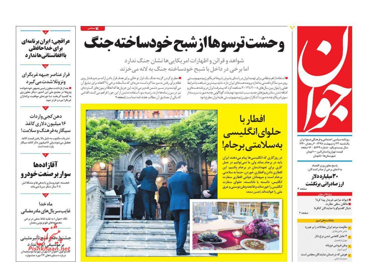 عناوین اخبار روزنامه جوان در روز یکشنبه ۲۲ ارديبهشت :