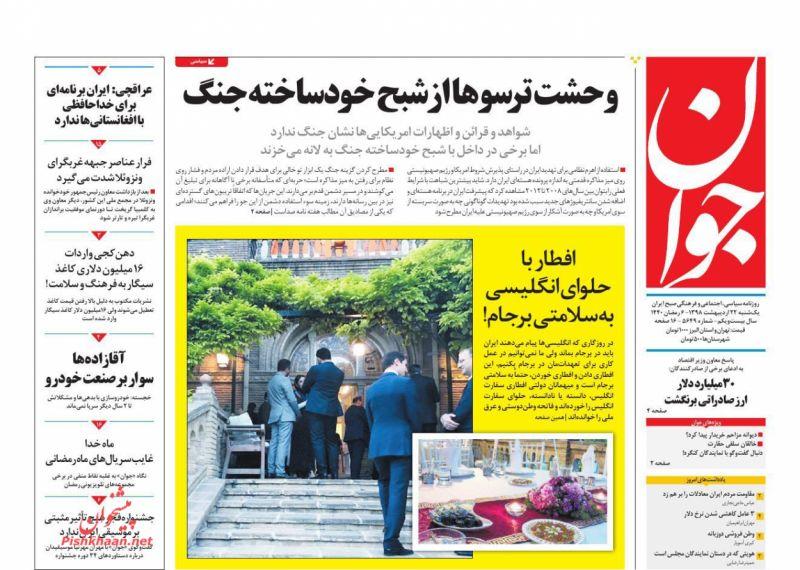 عناوین اخبار روزنامه جوان در روز یکشنبه ۲۲ ارديبهشت