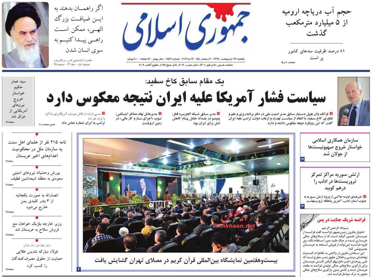 عناوین اخبار روزنامه جمهوری اسلامی در روز یکشنبه ۲۲ ارديبهشت :