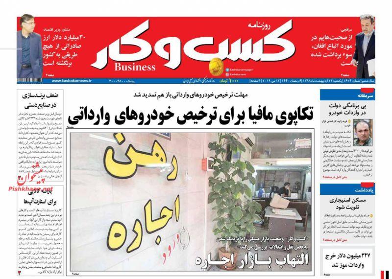 عناوین اخبار روزنامه كسب و كار در روز یکشنبه ۲۲ ارديبهشت :