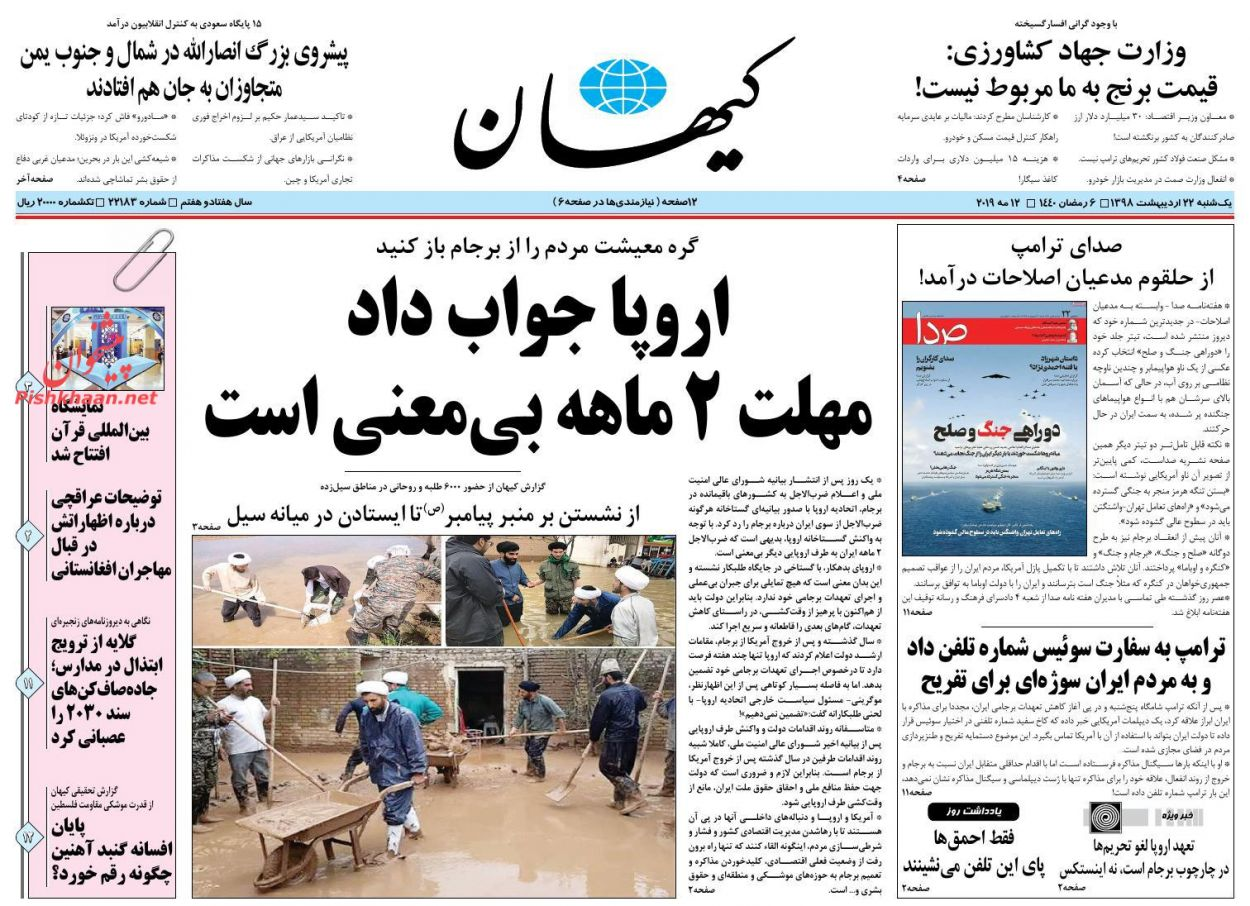 عناوین اخبار روزنامه کيهان در روز یکشنبه ۲۲ ارديبهشت :