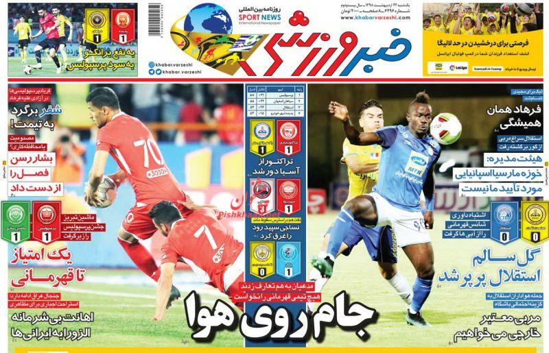 عناوین اخبار روزنامه خبر ورزشی در روز یکشنبه ۲۲ ارديبهشت :