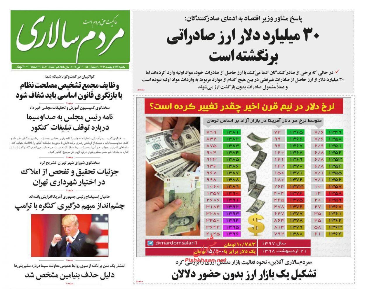 عناوین اخبار روزنامه مردم سالاری در روز یکشنبه ۲۲ ارديبهشت :