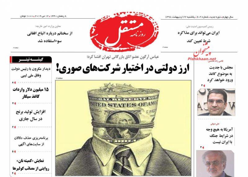 عناوین اخبار روزنامه مستقل در روز یکشنبه ۲۲ ارديبهشت :
