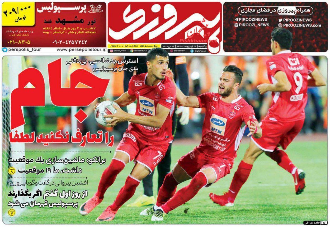 عناوین اخبار روزنامه پیروزی در روز یکشنبه ۲۲ اردیبهشت :