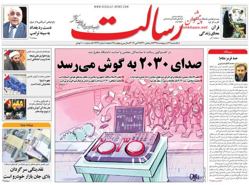 عناوین اخبار روزنامه رسالت در روز یکشنبه ۲۲ ارديبهشت :