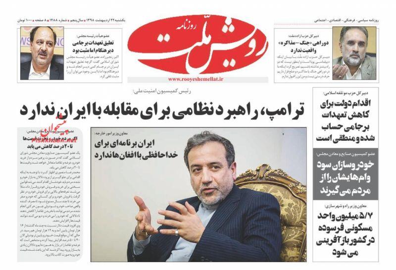 عناوین اخبار روزنامه رویش ملت در روز یکشنبه ۲۲ ارديبهشت :