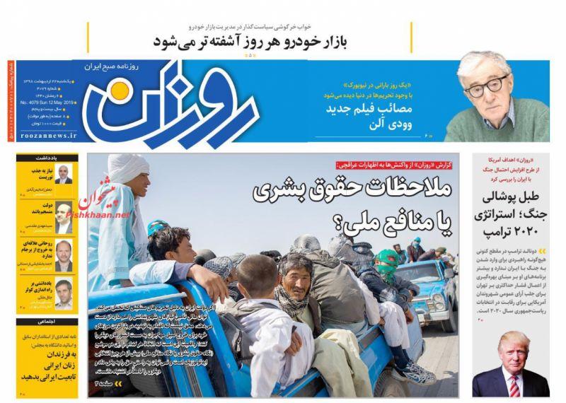 عناوین اخبار روزنامه روزان در روز یکشنبه ۲۲ ارديبهشت :