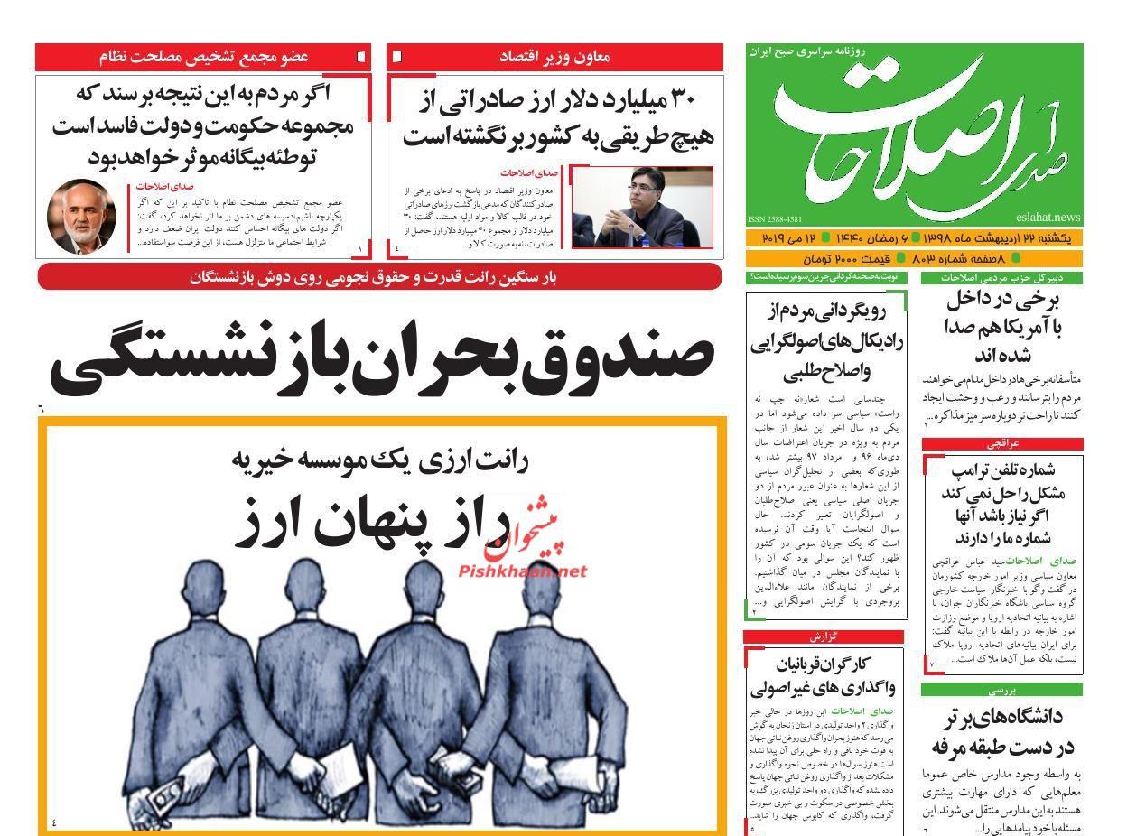 عناوین اخبار روزنامه صدای اصلاحات در روز یکشنبه ۲۲ ارديبهشت :