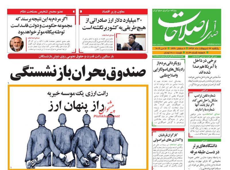 عناوین اخبار روزنامه صدای اصلاحات در روز یکشنبه ۲۲ ارديبهشت