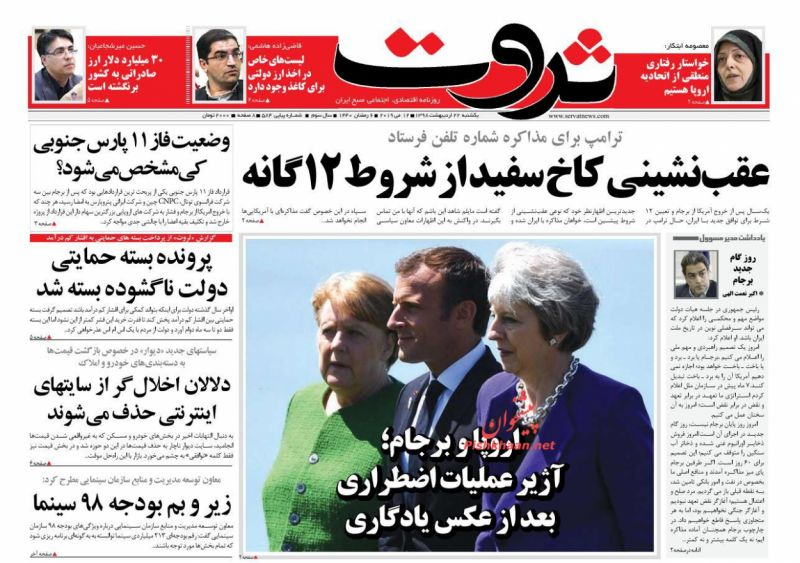 عناوین اخبار روزنامه ثروت در روز یکشنبه ۲۲ ارديبهشت :