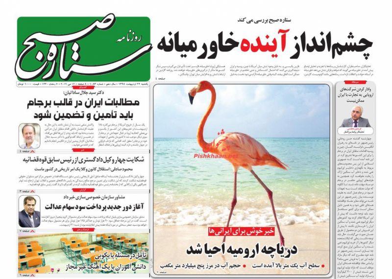 عناوین اخبار روزنامه ستاره صبح در روز یکشنبه ۲۲ ارديبهشت :