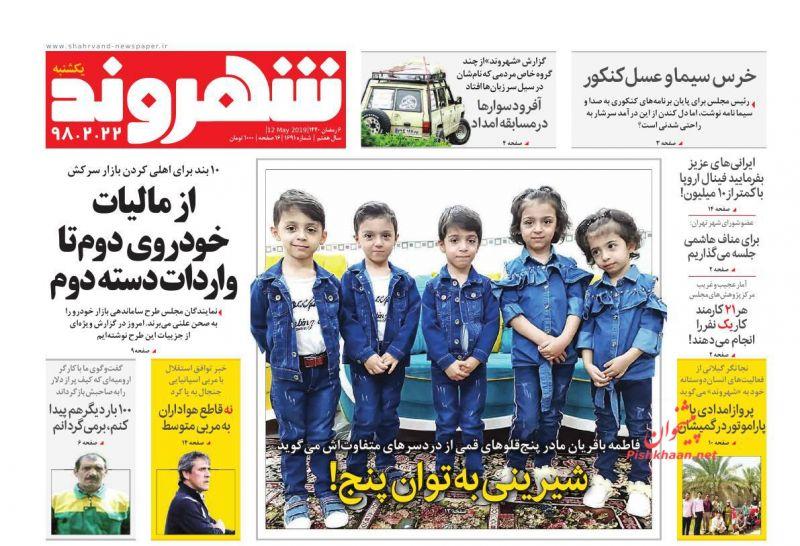عناوین اخبار روزنامه شهروند در روز یکشنبه ۲۲ ارديبهشت