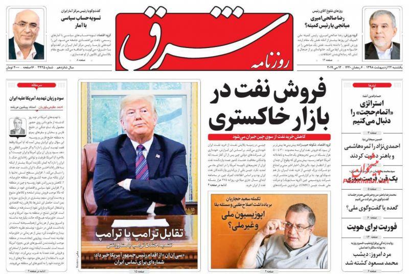 عناوین اخبار روزنامه شرق در روز یکشنبه ۲۲ ارديبهشت :