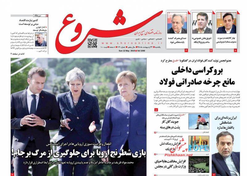 عناوین اخبار روزنامه شروع در روز یکشنبه ۲۲ ارديبهشت :
