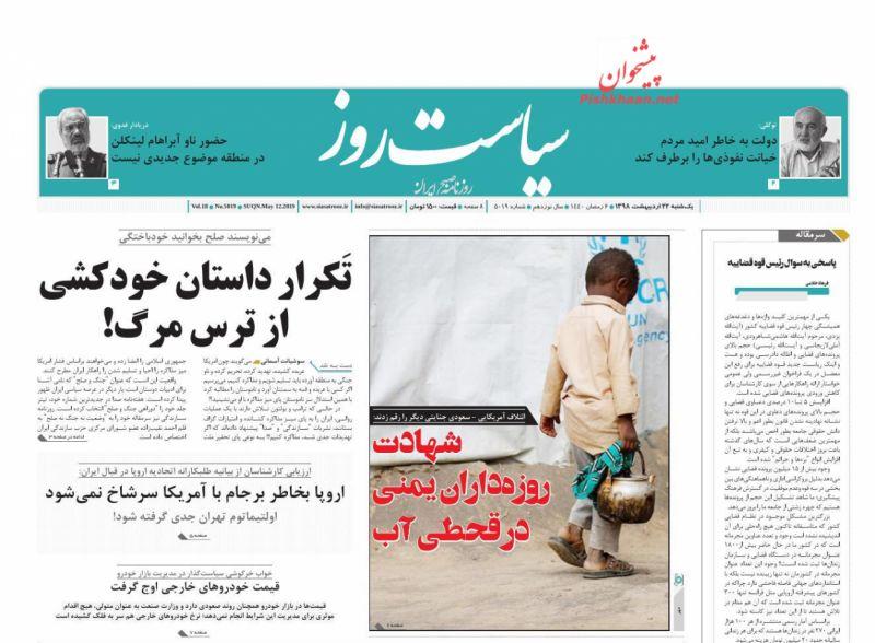 عناوین اخبار روزنامه سیاست روز در روز یکشنبه ۲۲ ارديبهشت :