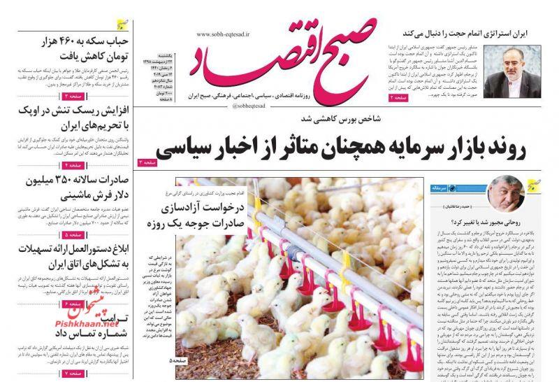 عناوین اخبار روزنامه صبح اقتصاد در روز یکشنبه ۲۲ ارديبهشت :