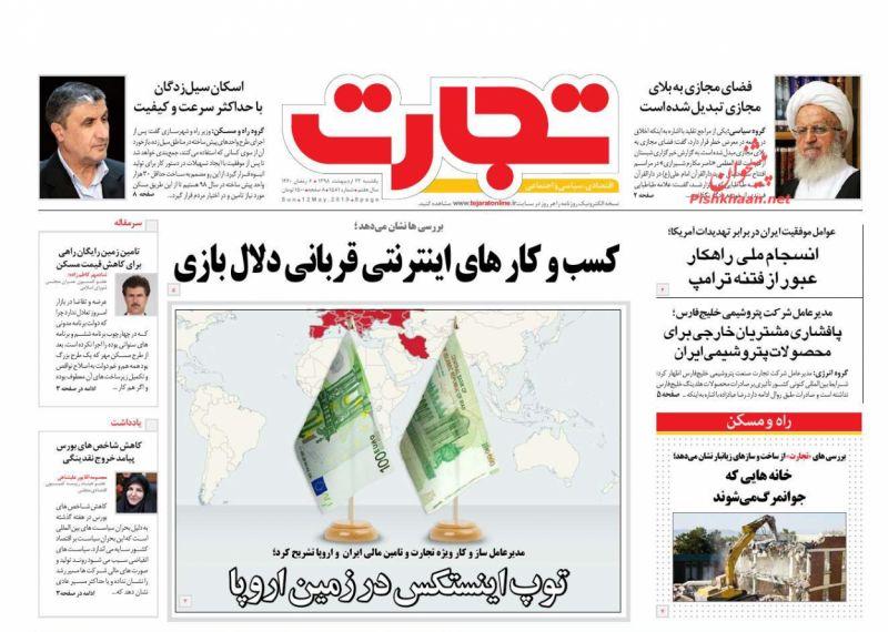عناوین اخبار روزنامه تجارت در روز یکشنبه ۲۲ ارديبهشت :