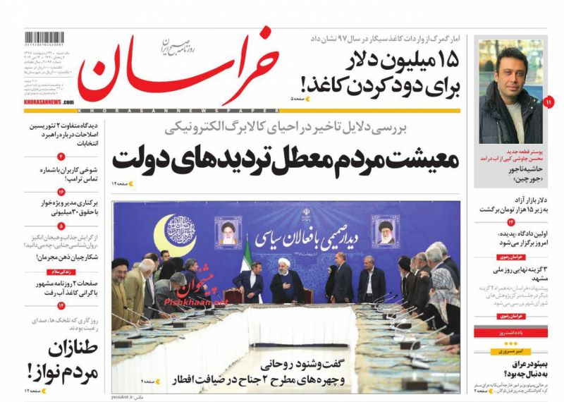 عناوین اخبار روزنامه خراسان در روز یکشنبه ۲۲ ارديبهشت